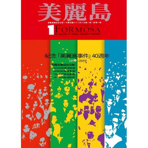 美麗島雜誌復刻(1-4)紀念美麗島事件40週年復刻版(1979-2019)