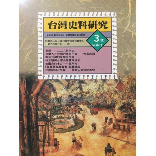 台灣史料研究三