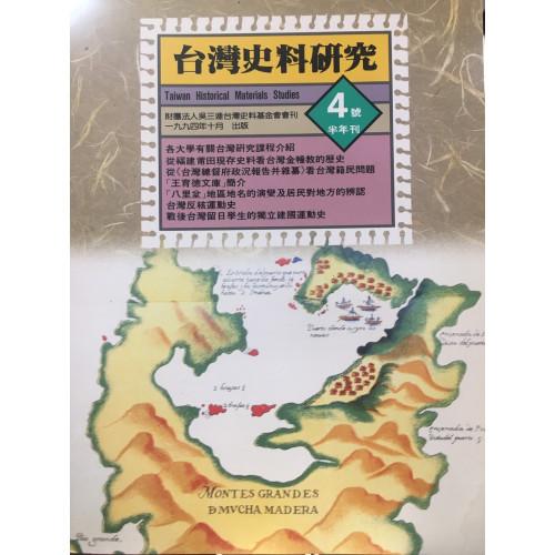 台灣史料研究四