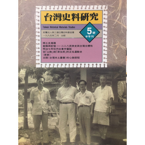 台灣史料研究五