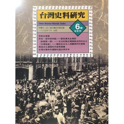 台灣史料研究六