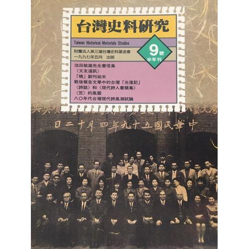 台灣史料研究九
