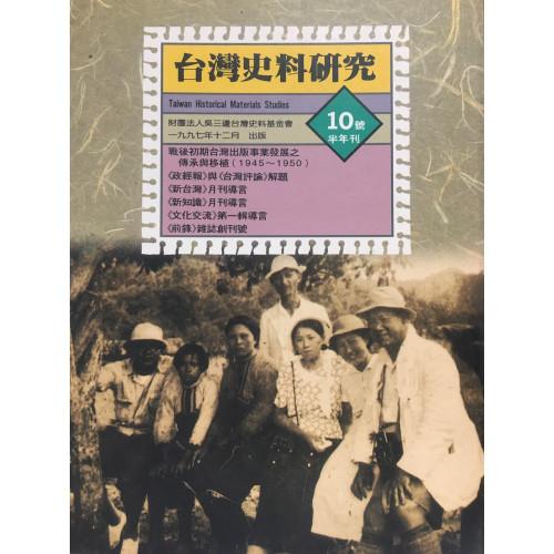 台灣史料研究十