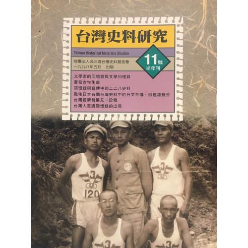 台灣史料研究十一