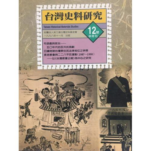 台灣史料研究十二
