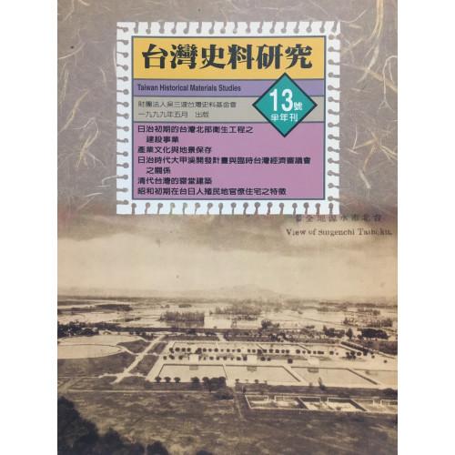 台灣史料研究十三