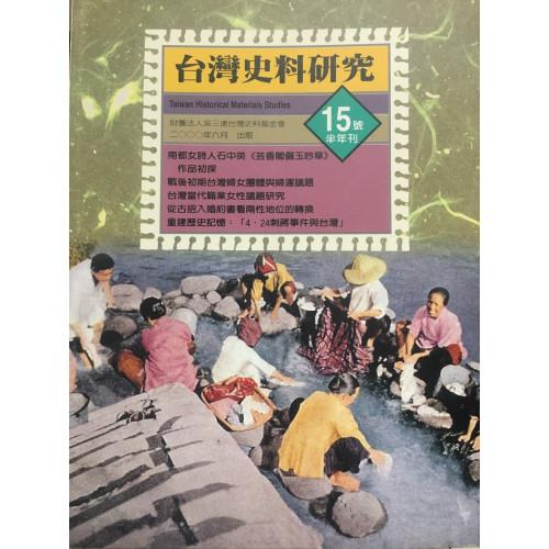 台灣史料研究十五