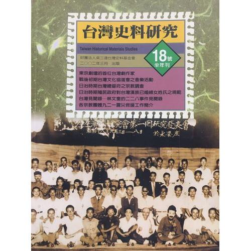 台灣史料研究十八