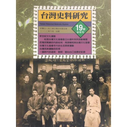 台灣史料研究十九