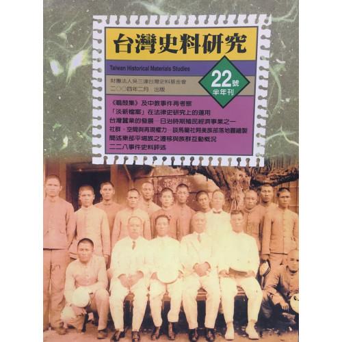 台灣史料研究二十二