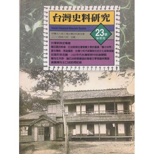 台灣史料研究二十三