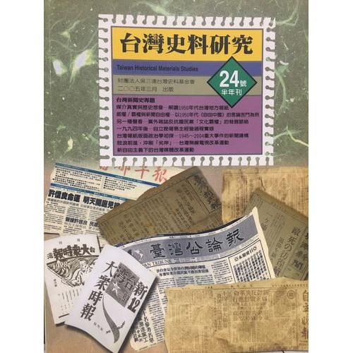 台灣史料研究二十四