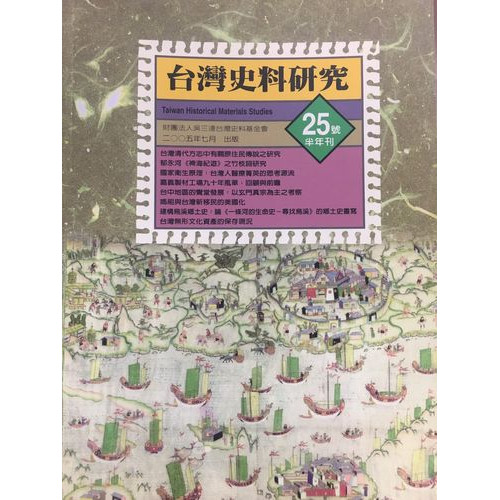 台灣史料研究二十五