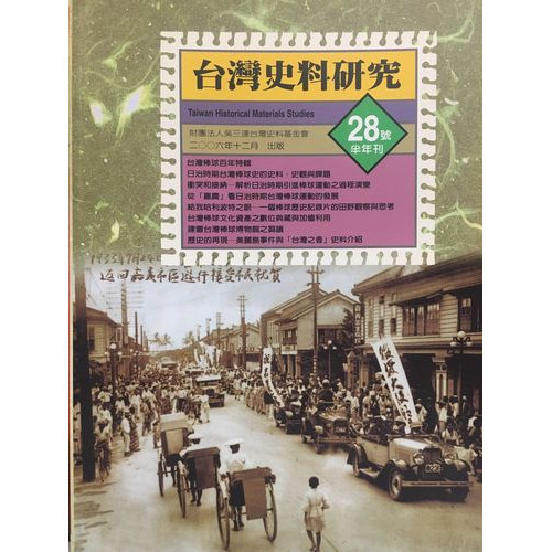 台灣史料研究二十八