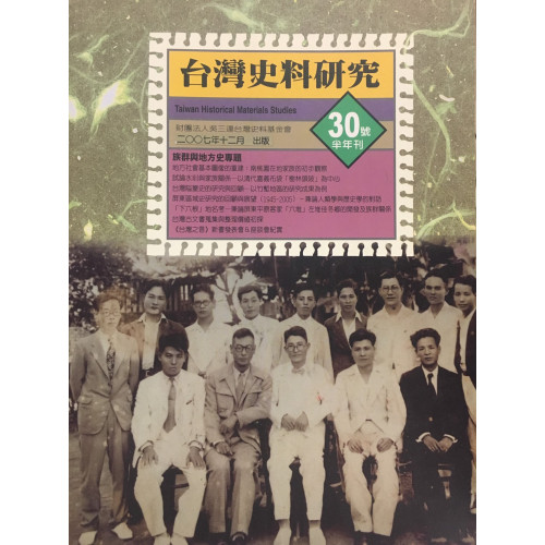 台灣史料研究三十