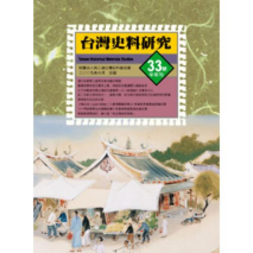 台灣史料研究 33