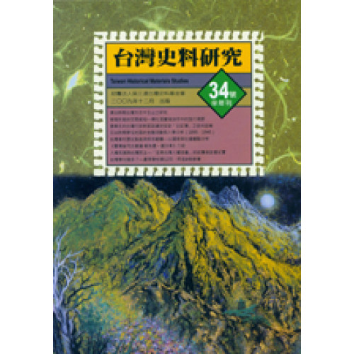 台灣史料研究 34