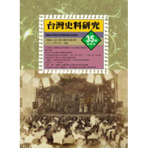 台灣史料研究 35