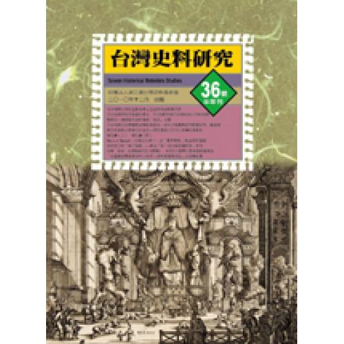台灣史料研究 36