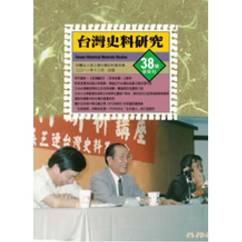 台灣史料研究 38