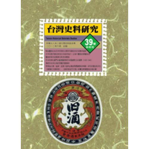 台灣史料研究 39