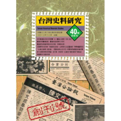 台灣史料研究 40