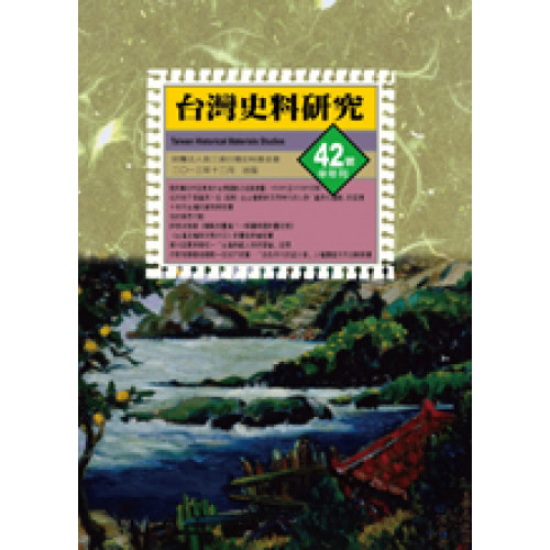 台灣史料研究 42
