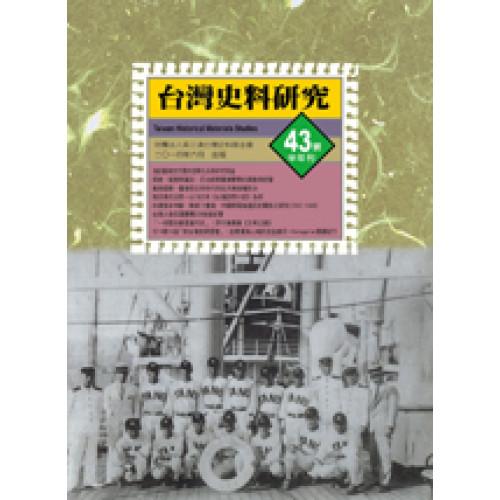 台灣史料研究 43