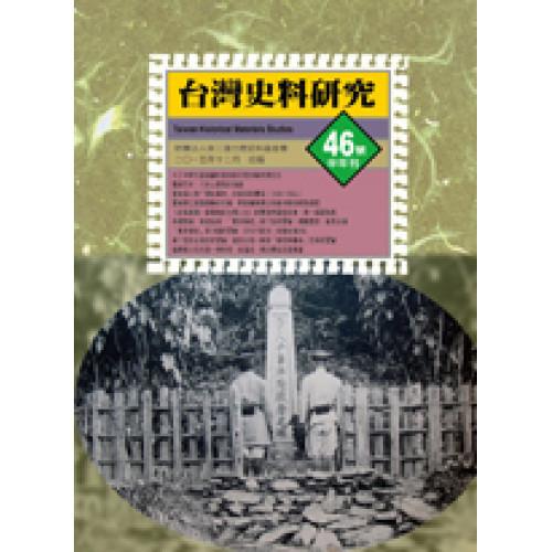 台灣史料研究 46