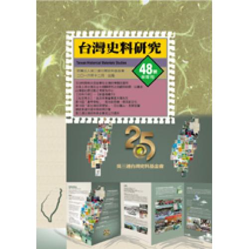 台灣史料研究 48