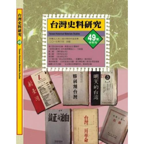 台灣史料研究 49