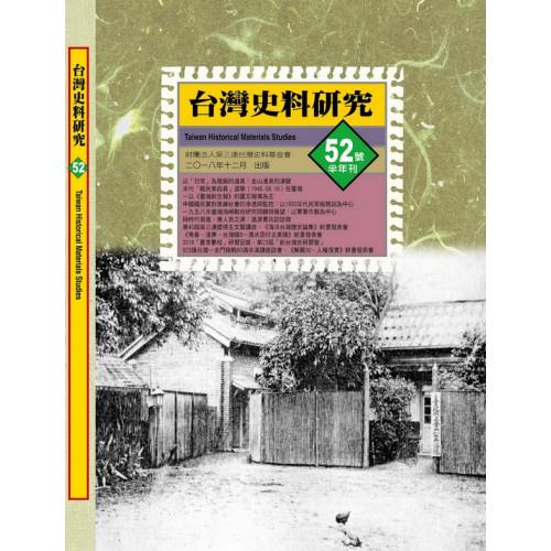 台灣史料研究 52