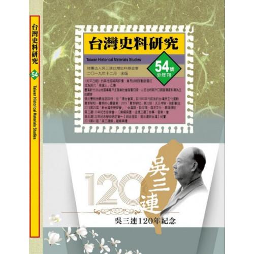 台灣史料研究 54