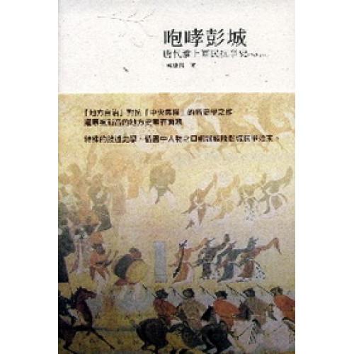 咆哮彭城─唐代淮上軍民抗爭史(763-899)