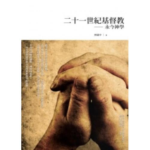 二十一世紀基督教-永今神學