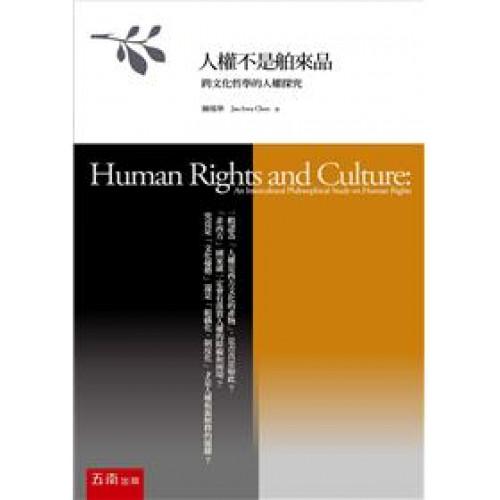 人權不是舶來品:跨文化哲學的人權探究
