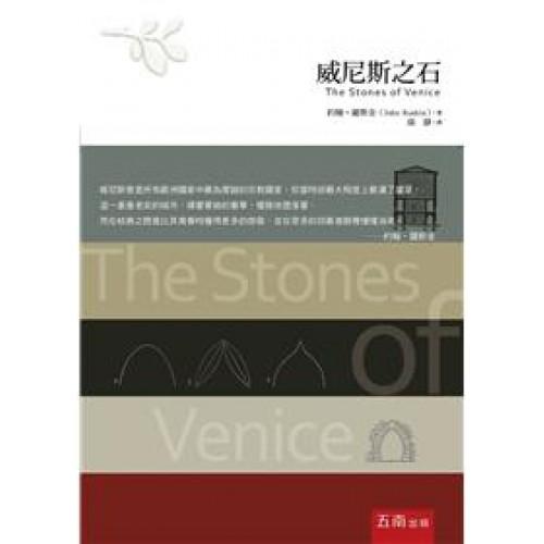 威尼斯之石