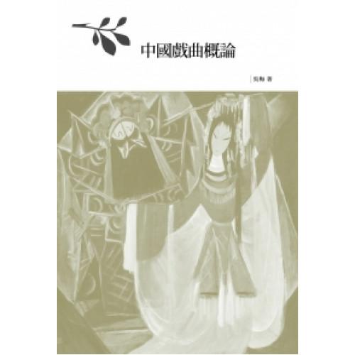 中國戲曲概論