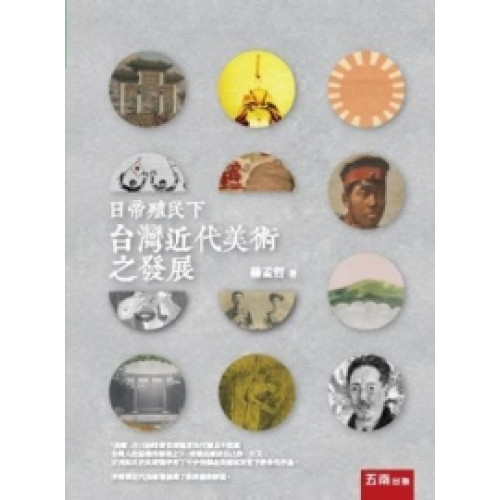 日帝殖民下台灣近代美術之發展