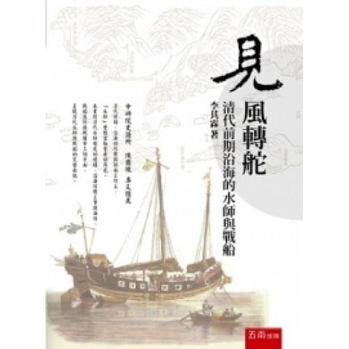 見風轉舵-清代前期沿海的水師與戰船