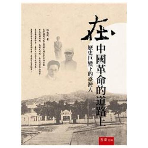 在中國革命的道路上:歷史巨變下的臺灣人