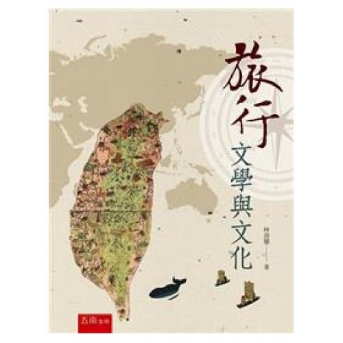 旅行文學與文化