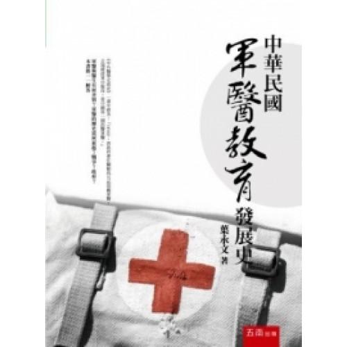 中華民國軍醫教育發展史