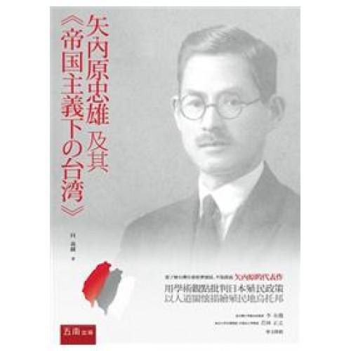 矢內原忠雄及其帝國主義下之台灣