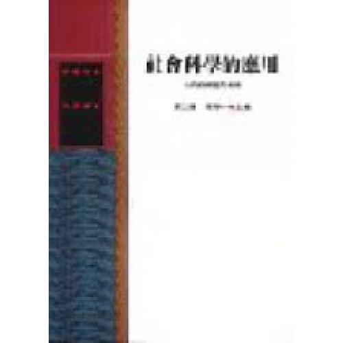 社會科學的應用-台灣的困境與未來