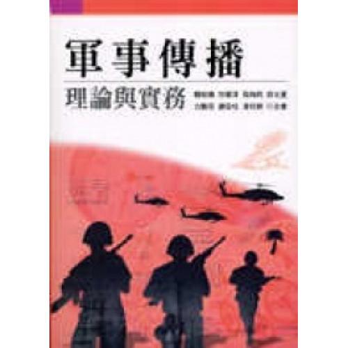 軍事傳播:理論與實務
