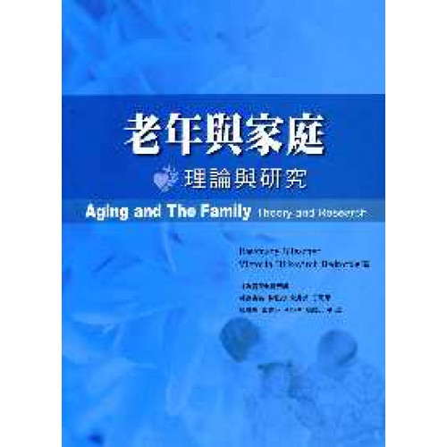 老年與家庭:理論與研究