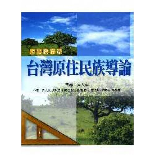 台灣原住民導論-文化教育篇