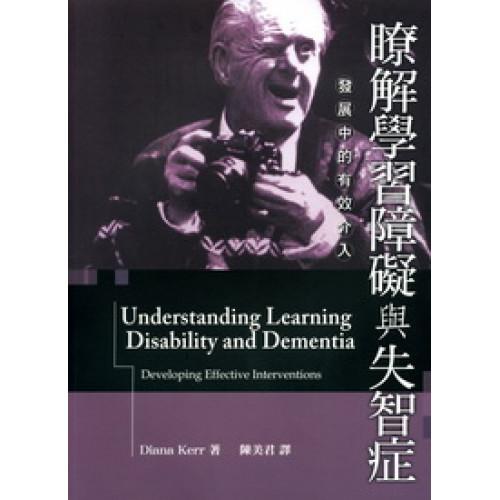 瞭解學習障礙與失智症:發展中的有效介入