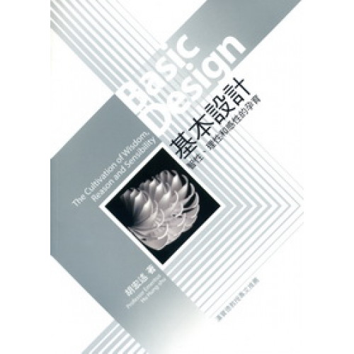 基本設計:智性、理性和感性的孕育